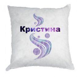 Подушка Кристина