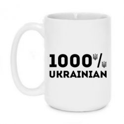 Кружка 420ml 1000% Українець - FatLine