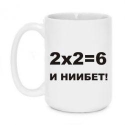Кружка 420ml 2х2=6 - FatLine