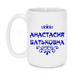 Кружка 420ml Анастасия Батьковна - FatLine
