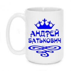 Кружка 420ml Андрей Батькович - FatLine