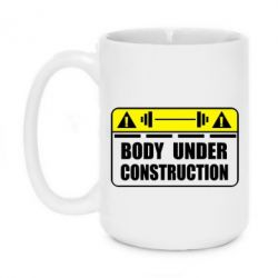 Кружка 420ml Body under construction - FatLine