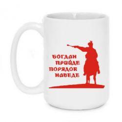 Кружка 420ml Богдан прийде - порядок наведе - FatLine