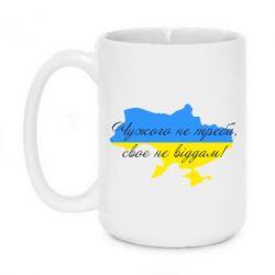 Кружка 420ml Чужого не треба, свого не віддам! (карта України) - FatLine