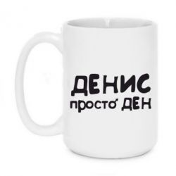 Кружка 420ml Денис просто Ден - FatLine
