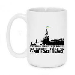 Кружка 420ml Державний прапор гордо майорів над Москвою-райцентром Чернігівської області - FatLine