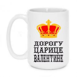 Кружка 420ml Дорогу царице Валентине - FatLine