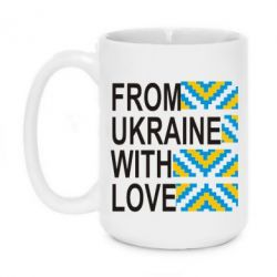 Кружка 420ml From Ukraine with Love (вишиванка) - FatLine
