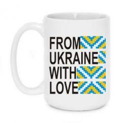 Кружка 420ml From Ukraine with Love (вишиванка) - FatLine