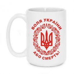 Кружка 420ml Герб України з візерунком - FatLine