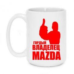 Кружка 420ml Гордый владелец MAZDA - FatLine