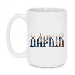 Кружка 420ml Харків - FatLine