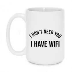 Кружка 420ml I don't need you, i have wifi - FatLine