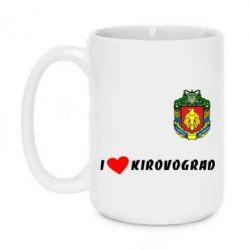 Кружка 420ml I love Kirovograd - FatLine