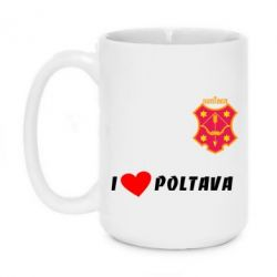 Кружка 420ml I love Poltava - FatLine