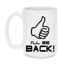 Кружка 420ml I will be back - FatLine