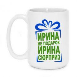Кружка 420ml Ирина не подарок - FatLine