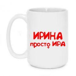 Кружка 420ml Ирина просто Ира - FatLine