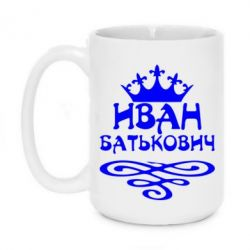 Кружка 420ml Иван Батькович - FatLine