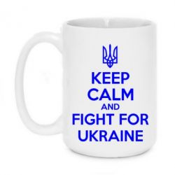 Кружка 420ml KEEP CALM and FIGHT FOR UKRAINE - FatLine