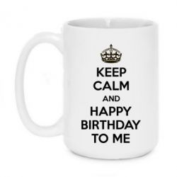 Кружка 420ml Keep Calm and Happy Birthday to me - FatLine