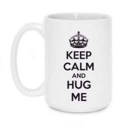 Кружка 420ml KEEP CALM and HUG ME - FatLine