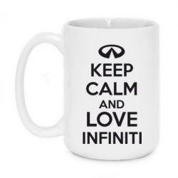 Кружка 420ml KEEP CALM and LOVE INFINITI - FatLine