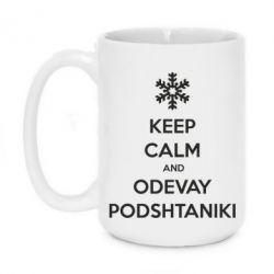 Кружка 420ml KEEP CALM and ODEVAY PODSHTANIKI - FatLine