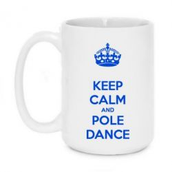 Кружка 420ml KEEP CALM and pole dance