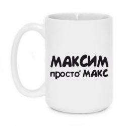 Кружка 420ml Максим просто Макс - FatLine