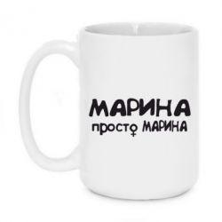 Кружка 420ml Марина просто Марина - FatLine