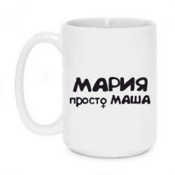 Кружка 420ml Мария просто Маша - FatLine