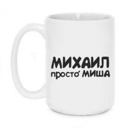 Кружка 420ml Михаил просто Миша - FatLine