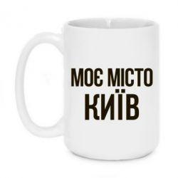 Кружка 420ml Моє місто Київ - FatLine