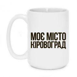 Кружка 420ml Моє місто Кіровоград - FatLine