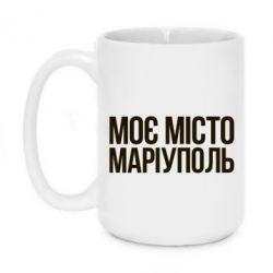 Кружка 420ml Моє місто Маріуполь - FatLine