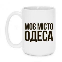 Кружка 420ml Моє місто Одеса - FatLine