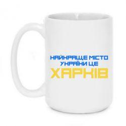 Кружка 420ml Найкраще місто Харків - FatLine