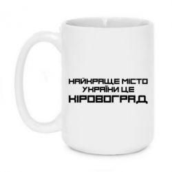 Кружка 420ml Найкраще місто Кіровоград - FatLine