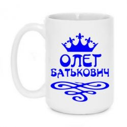 Кружка 420ml Олег Батькович - FatLine