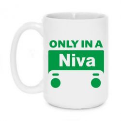 Кружка 420ml Only Niva - FatLine