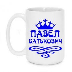 Кружка 420ml Павел Батькович - FatLine