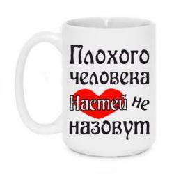 Кружка 420ml Плохого человека Настей не назовут - FatLine