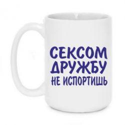 Кружка 420ml СЕКСОМ ДРУЖБУ НЕ ИСПОРТИШЬ - FatLine
