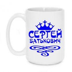 Кружка 420ml Сергей Батькович - FatLine