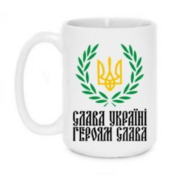 Кружка 420ml Слава Україні! Героям Слава! (Вінок з гербом) - FatLine