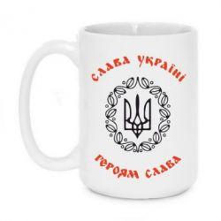 Кружка 420ml Слава Україні, Героям Слава! - FatLine