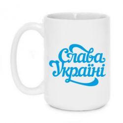 Кружка 420ml Слава Україні! - FatLine