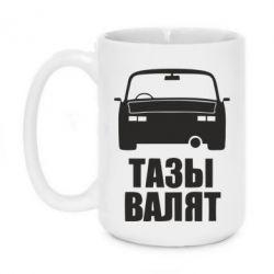 Кружка 420ml Тазы Валят Лого - FatLine