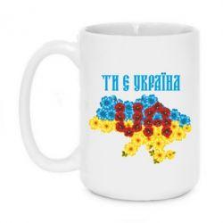 Кружка 420ml Ти є Україна - FatLine